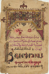 Coptic Prayer Book Leaves: Overview of Text